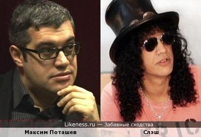 Максим Поташев похож на Слэша