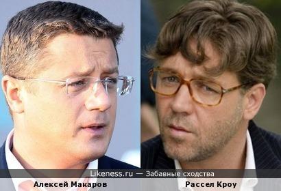 Алексей Макаров и Рассел Кроу