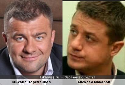 Михаил Пореченков и Алексей Макаров (Макаров - не согласен)