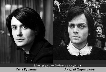 Гела и Андрей похожи
