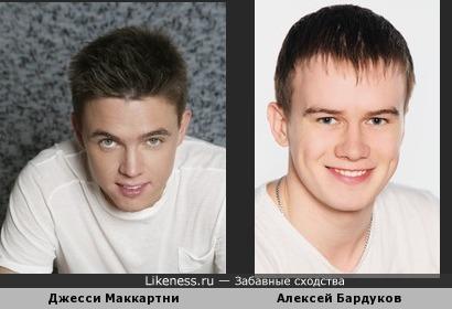 Алексей Бардуков похож на Джесси Маккартни