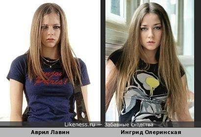 Ингрид Олеринская похожа на Аврил Лавин