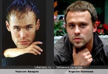 Кирилл Плетнев похож на Максима Аверина