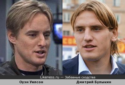 Футболист Булыкин и актер Уилсон