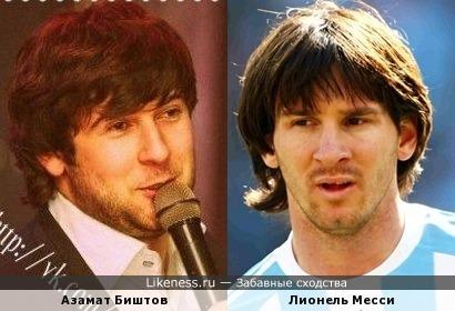 Кавказский певец и аргентинский футболист