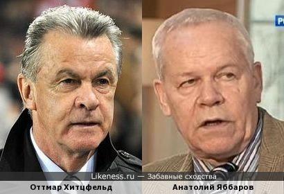 Оттмар Хитцфельд и Анатолий Яббаров