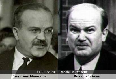 Вячеслав Молотов и Виктор Байков