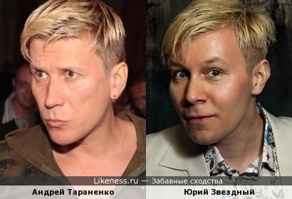 Андрей Тараненко и Юрий Звездный