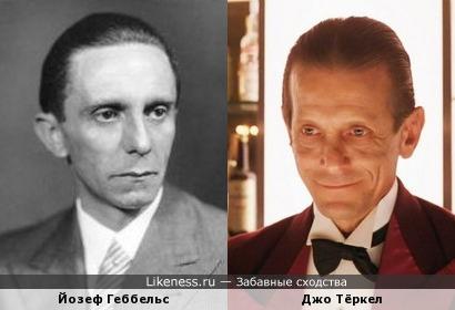 Йозеф Геббельс и Джо Тёркел