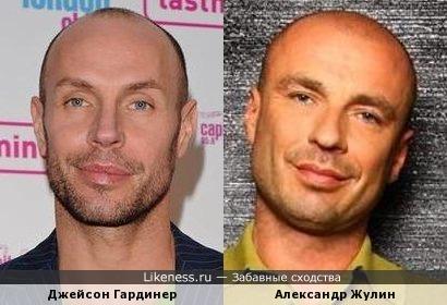 Джейсон Гардинер и Александр Жулин
