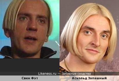 Свен Фэт и Аскольд Запашный