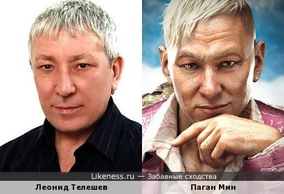 Леонид Телешев и Паган Мин