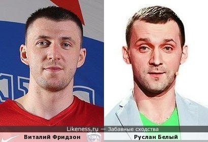 Виталий Фридзон и Руслан Белый
