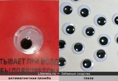 Антимагнитная пломба и пластиковые глаза
