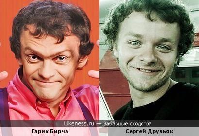 Гарик Бирча и Сергей Друзьяк