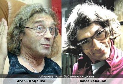 Игорь Доценко похож на Клару Захаровну