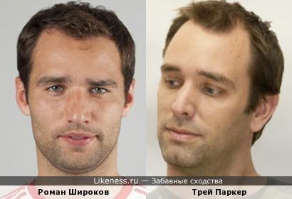 Роман Широков и Трей Паркер