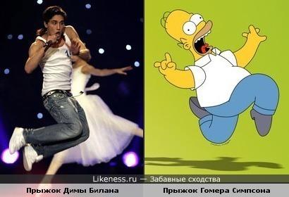 Прыжок Димы Билана похож на прыжок Гомера Симпсона