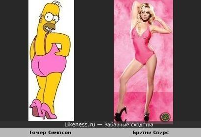 Гомер Симпсон похож на Бритни Спирс