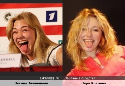 Оксана Акиньшина похожа на Леру Козлову