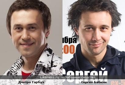Дмитро Гарбуз похож на Сергея Бабкина