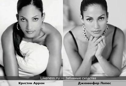 Кристин Аррон похожа на Дженнифер Лопес