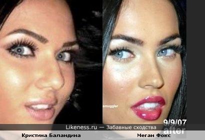 Кристина Баландина похожа на Меган Фокс