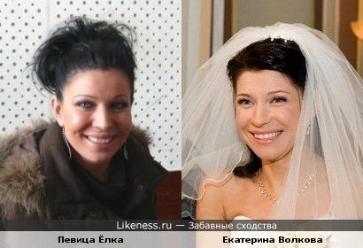 Певица Ёлка и Екатерина Волкова похожи