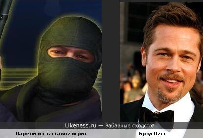 """Парень из заставки игры """"Counter-Strike"""" и Брэд Питт похожи"""