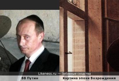 Путин похож на мужчин из средневековия