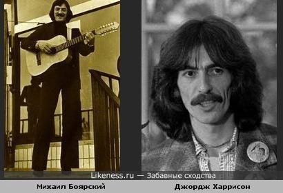 Михаил Боярский похож на Джорджа Харрисона (The Beatles)