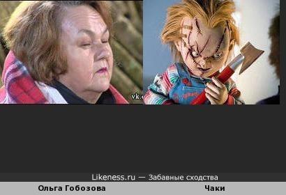 Ольга Гобозова похожа на Чаки