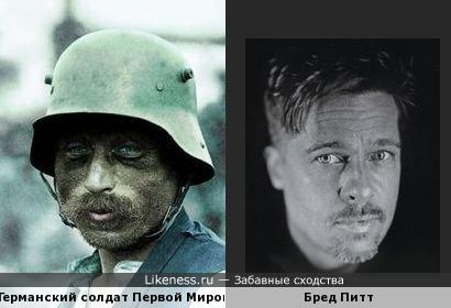Бред Питт похож на германского солдата Первой Мировой