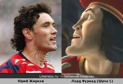 Юрий Жирков похож на Лорда Фуркада