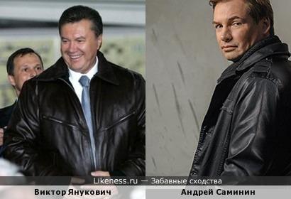 Саминин похож на молодого Януковича