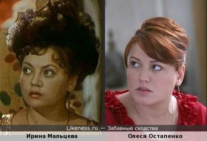 Олеся Остапенко и Ирина Мальцева