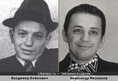 Владимир Войнович и Александр Масляков