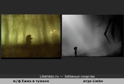 м/ф Ежик в тумане и игра Limbo