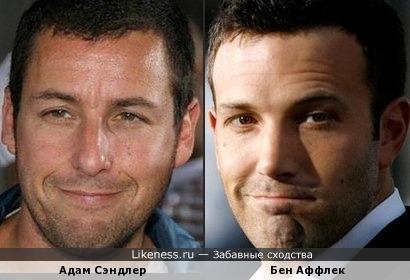 Адам Сэндлер и Бен Аффлек