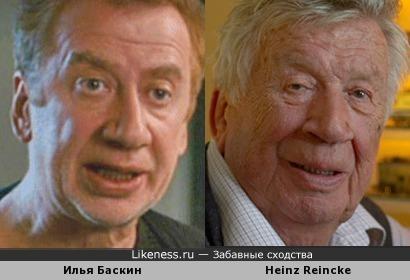 Илья Баскин и Heinz Reincke