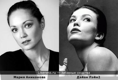 Мария Аниканова и Дайан Лэйн