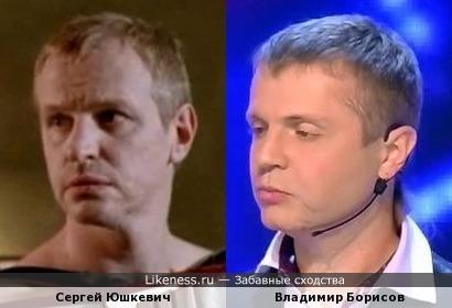 Сергей Юшкевич и Владимир Борисов