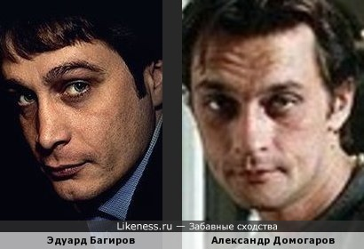 Эдуард Багиров и Александр Домогаров