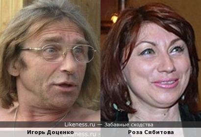 Игорь Доценко и Роза Сябитова