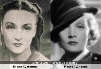 Елена Кузьмина и Марлен Дитрих
