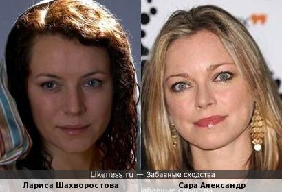 Лариса Шахворостова и Сара Александр
