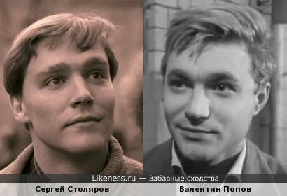 Сергей Столяров и Валентин Попов