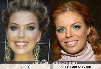 Липа и Анастасия Стоцкая
