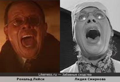 Рональд Лейси и Лидия Смирнова
