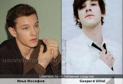Илья Иосифов и Gaspard Ulliel